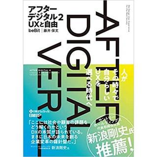 書籍 アフターデジタル2 UXと自由/藤井 保文(著)