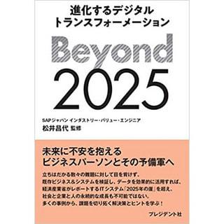 書籍 Beyond 2025 進化するデジタルトランスフォーメーション/松井 昌代(SAPジャパン)