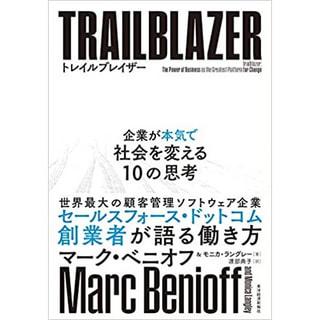 書籍 トレイルブレイザー 企業が本気で社会を変える10の思考/マーク ベニオフ(著)