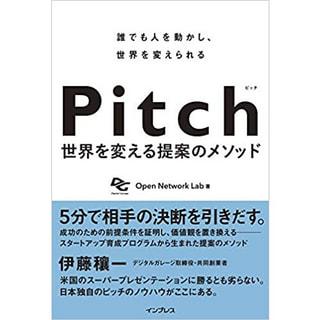 書籍 Pitch ピッチ 世界を変える提案のメソッド/Open Network Lab(著)