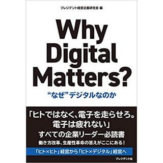 """書籍 Why Digital Matters? ~""""なぜ""""デジタルなのか~/村田聡一郎/SAPジャパン(監修)"""