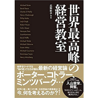書籍 世界最高峰の経営教室/広野彩子(著)