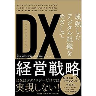 書籍 DX経営戦略 成熟したデジタル組織をめざして/ジェラルド・C・ケイン(著)