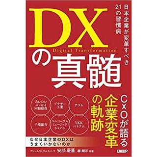 書籍 DXの真髄 日本企業が変革すべき21の習慣病/安部 慶喜、柳 剛洋(著)
