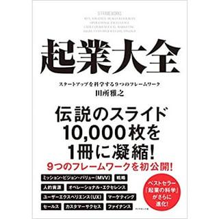 書籍 起業大全 スタートアップを科学する9つのフレームワーク/田所 雅之(著)