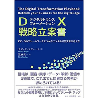 書籍 DX戦略立案書 CC-DIVフレームワークでつかむデジタル経営変革の考え方/デビッド・ロジャース