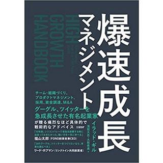 書籍 爆速成長マネジメント(HIGH GROWTH HANDBOOK)/イラッド・ギル(著)