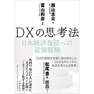 書籍 DXの思考法 日本経済復活への最強戦略/西山 圭太(著)