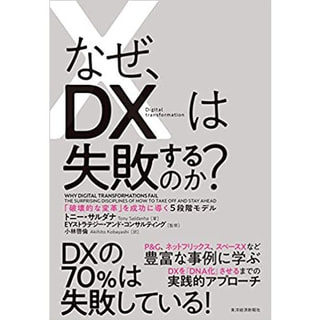 書籍 なぜ、DXは失敗するのか? 「破壊的な変革」を成功に導く5段階モデル/トニー・サルダナ(著)