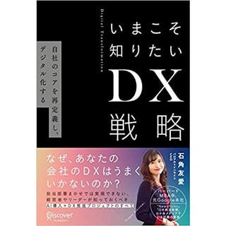 書籍 いまこそ知りたいDX戦略 自社のコアを再定義し、デジタル化する/石角 友愛(著)