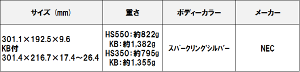 Hs550hs350_2015sum_5