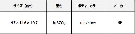 Slate_7_japan5