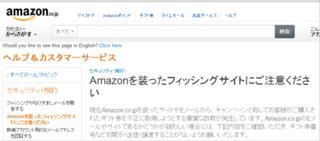 注意、「Amazonギフト券プレゼントキャンペーン」を装ったフィッシング詐欺、他の主なネット詐欺対策
