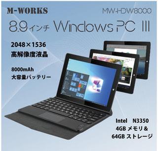 「8.9インチWINDOWS PCⅢ MW-HDW8000」サイエルのWin10搭載8.9型着脱式2in1、低価格モデル